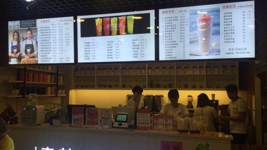奉茶(安東老街店)
