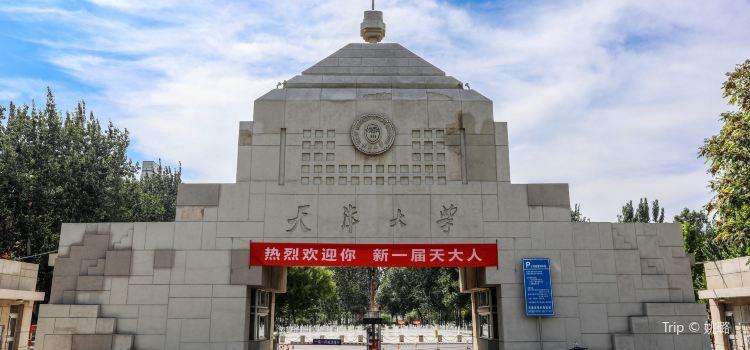 톈진대학1
