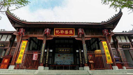 Chuanbei Daoshu
