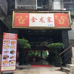 金龍寨(文明店)用戶圖片