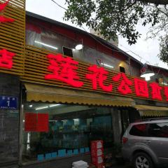 Lian Hua garden Jian Xie ( Main Branch) User Photo