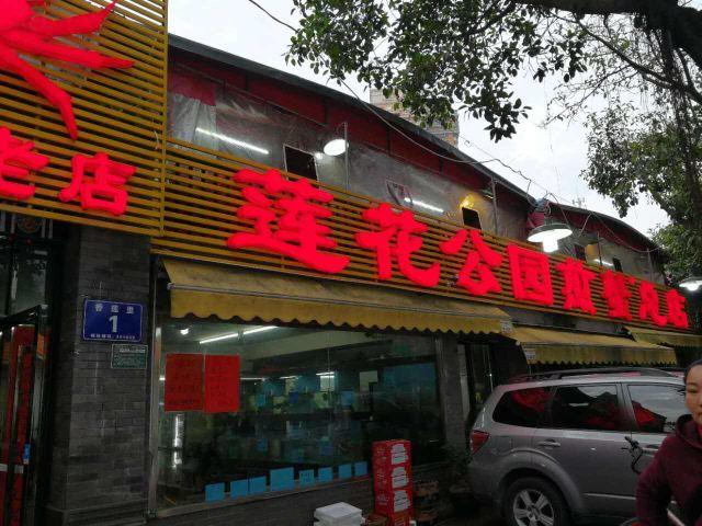 Lian Hua garden Jian Xie ( Main Branch)