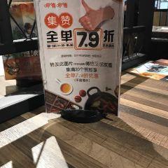 呷哺呷哺(牡丹江新安街大潤發店)用戶圖片