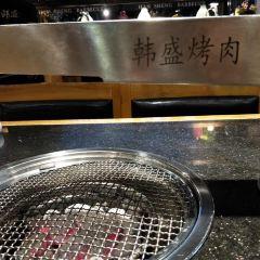 韓盛炭火自助烤肉(中央店)用戶圖片