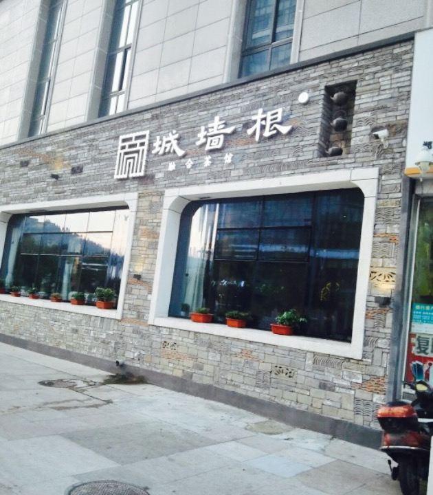城牆根融合茶館(CBD店)