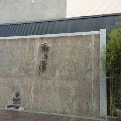 輕井澤鍋物(高雄三多店)用戶圖片