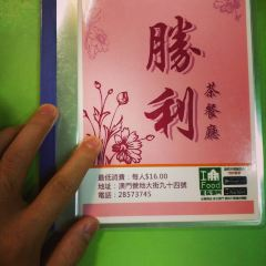 Sing Lei Cha Chaan Teng User Photo