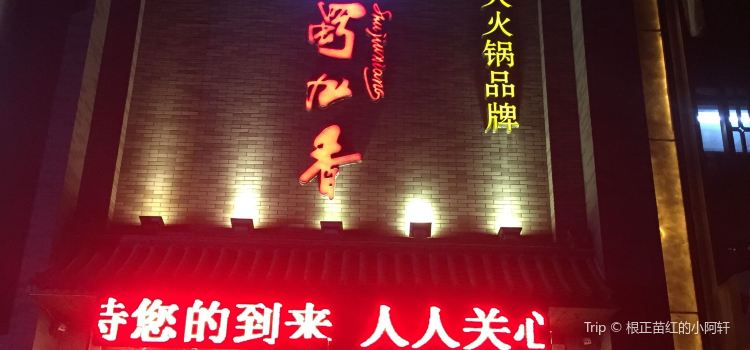 Shu Jiu Xiang ( Wen Yi Road )1