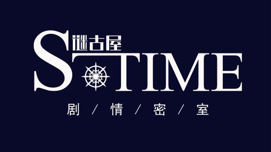 S Time劇情機關密室逃脫廣州店