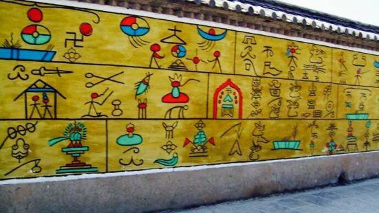 Naxi Culture Park