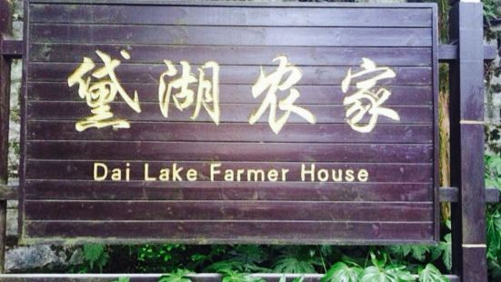 Daihu Farm Family