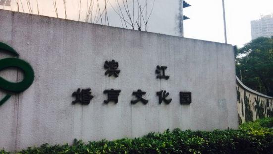 Binjiang Marriage & Childbearing Cultural Park