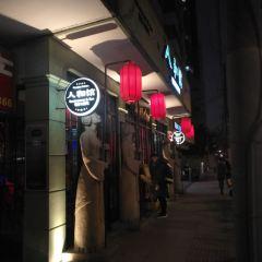 Ren He Guan ( Zhao Jia Bang Road ) User Photo