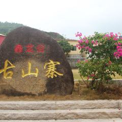 Qinglongzhai Mountain Villa User Photo