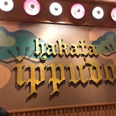 Hakata Ippudo Hakata Station User Photo