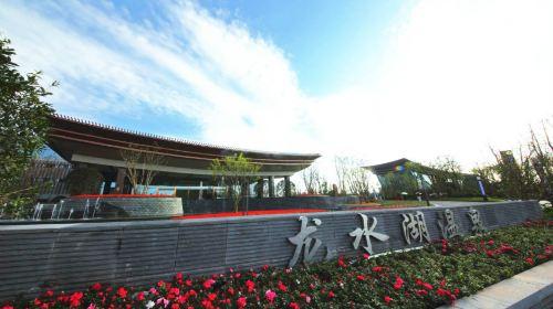 龍水湖観光リゾート
