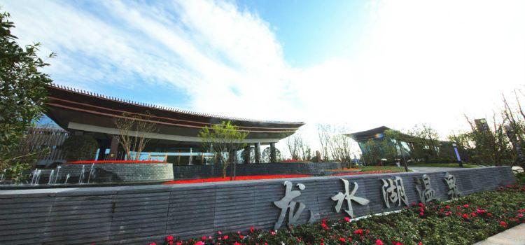 Longshui Lake Tourist Resort