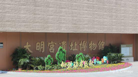 대명궁 유적지 박물관