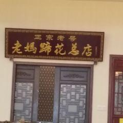 丁太婆老媽蹄花(人民公園總店)用戶圖片