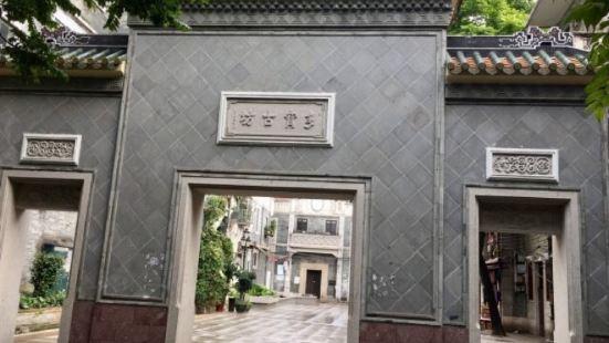 寶慶粵藝文化園