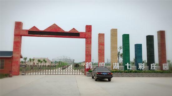 Heminghu Qicai Manor