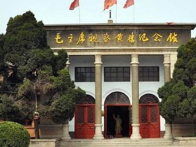 Anguo Chairman Mao Shicha Memorial Hall