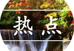 2018中國最美縣域!四川14個!看看有你家鄉嗎?