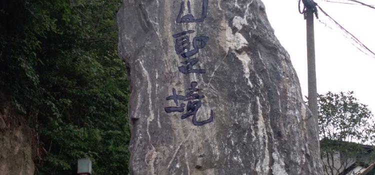 Aoshan Mountain Holy Site2