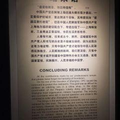 CPC Shanghai Underground Struggle Exhibition Hall User Photo