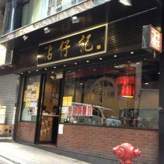 Tsim Chai Kee Noodle User Photo