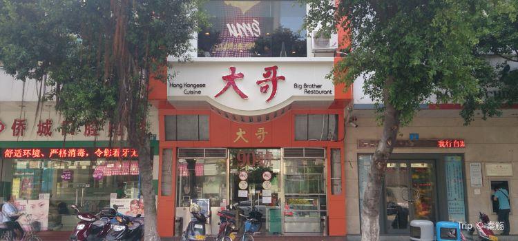 DaGe Restaurant2