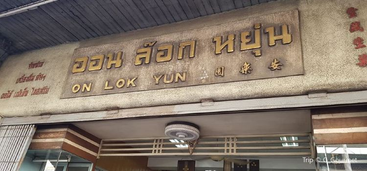 On Lok Yun2
