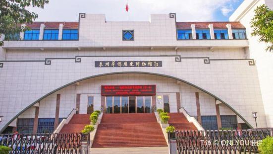 취안저우 화교 역사 박물관