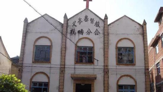 義亭基督教堂