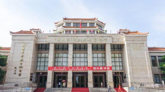 Zhongyang Suqu (Minxi) Lishi Museum