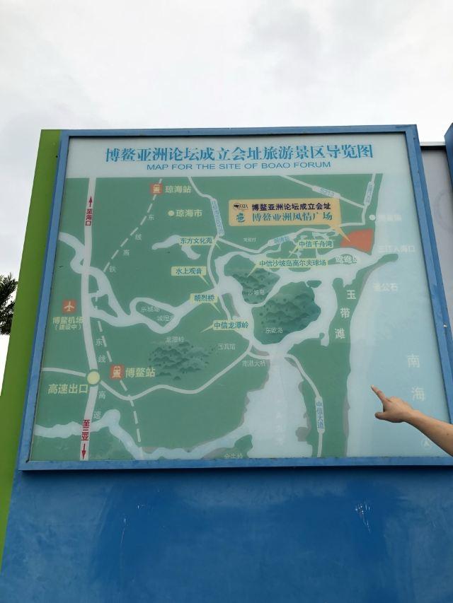博鰲亞洲論壇成立會址