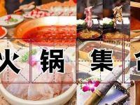 徐州吃貨收藏!東西南北4個區36家火鍋吃完溫暖整個冬天!