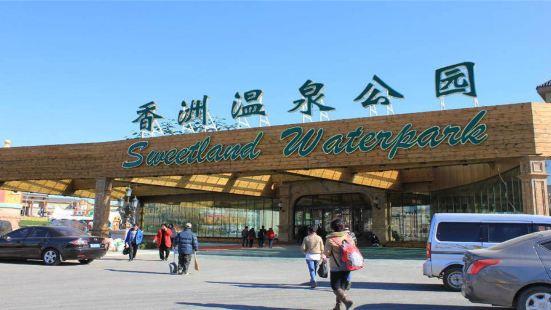 香洲溫泉公園