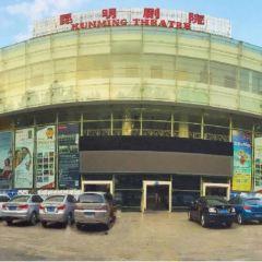 Kunming Theatre User Photo