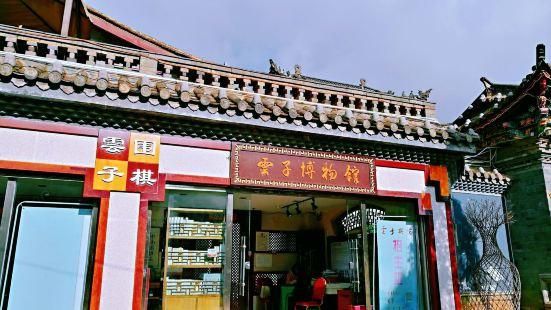 Yunzi Museum