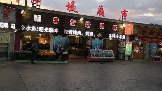 原味土雞(河堤夜市店)