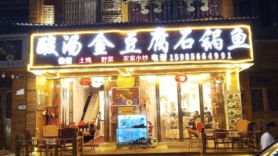 酸湯金豆腐石鍋魚