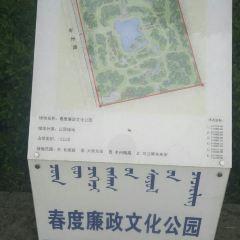 春度廉政文化公園用戶圖片