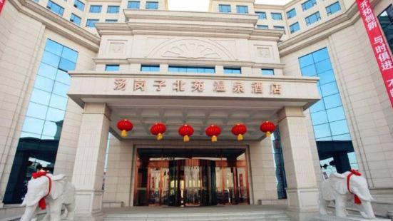 湯崗子北苑溫泉酒店