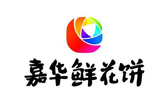 嘉華鮮花餅(麗江大水車店)