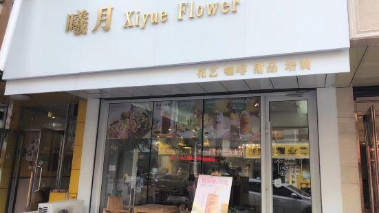 曦月花藝鮮花咖啡生活館(中街店)