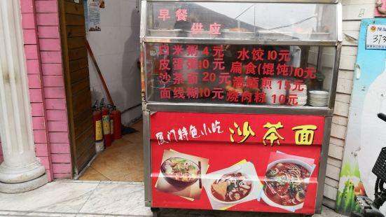 曾厝垵·沙茶麵(曾厝垵店)