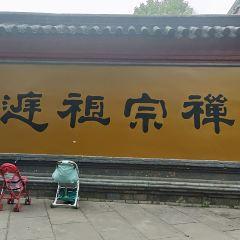 少林寺武術館用戶圖片