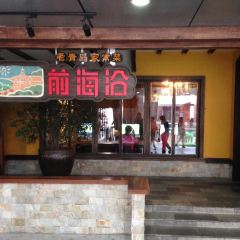 前海沿(大拇指廣場店)用戶圖片
