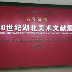 후베이 미술관 여행 사진